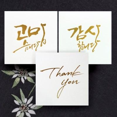 [프롬앤투] 미니 축하카드 12종 모음