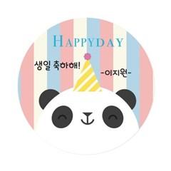 생일스티커 축하답례스티커 생일선물 23 행복한 팬더_(1177608)