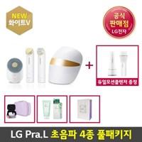 [★클렌저 증정] LG프라엘 화이트V 초음파 4종 풀패키지 실속형