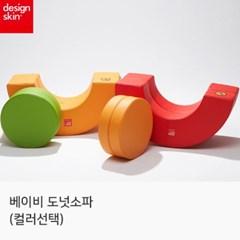 [디자인스킨] 베이비 도넛소파 (컬러선택)_(1644526)
