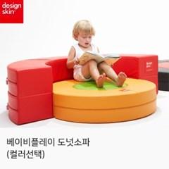 [디자인스킨] 베이비플레이 도넛소파 (컬러선택)_(1644525)