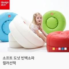 [디자인스킨] 소프트 도넛 빈백소파 (컬러선택)_(1644509)