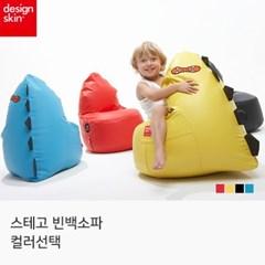 [디자인스킨] 스테고 빈백소파 (컬러선택)_(1644507)