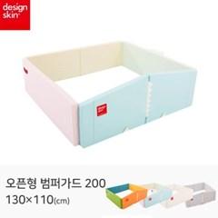 [디자인스킨]오픈형 범퍼가드 200 (컬러선택)_(1644492)