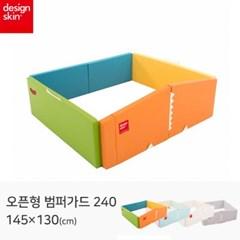 [디자인스킨]오픈형 범퍼가드 240 (컬러선택)_(1644491)