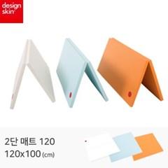 [디자인스킨] 2단매트 120 (컬러선택)_(1642509)