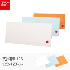 [디자인스킨] 2단매트 135 (컬러선택)_(1642508)