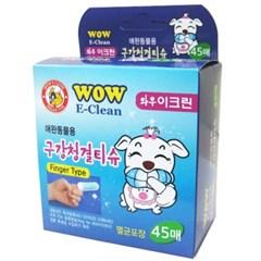 와우이-크린 구강 청결티슈 45매