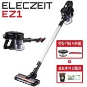 일렉자이트 EZ1 무선청소기 H14등급 헤파필터+탄소섬유브러쉬 증정