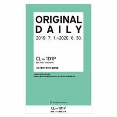 19년 오리지날 1D1P - 7월(CL)