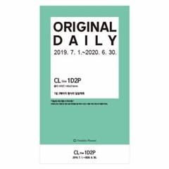 19년 오리지날 1D2P - 7월(CL)