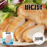 [바디닭] 소프트 오리지널 닭가슴살 30팩_(803666)