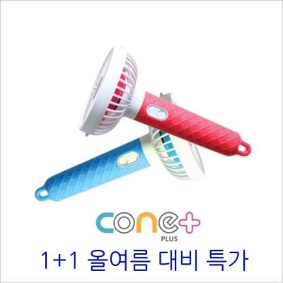 1+1특별구성꽃할배 선풍기/콘플러스 휴대용선풍기/핸디_(1550901)