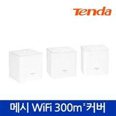 텐다 MW3 메시 듀얼밴드 와이파이 유무선공유기 3팩/최대 300m²커버