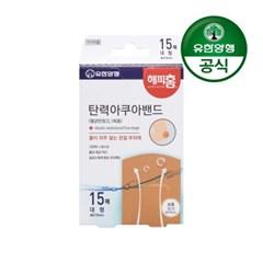 [유한양행]해피홈 탄력 아쿠아 방수밴드(대형) 15매입_(2030478)