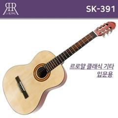 [중앙악기] 르로얄(LE ROYAL) 클래식 기타 SK-391 / 연_(1263096)