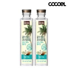 [코코엘] 굳지않는 MCT 코코넛 오일 150ml 2병