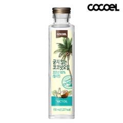 [코코엘] 굳지않는 MCT 코코넛 오일 150ml 1병