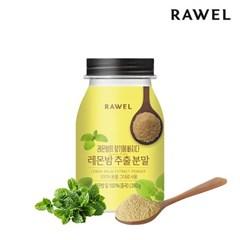 [로엘] 레몬밤 추출 분말 260g 1통