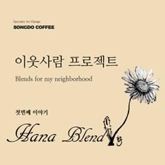 [이웃사람 프로젝트] HANA BLEND COFFEE