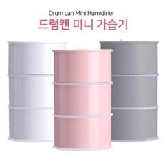 스미다 엔플 휴대용 드럼캔 미니가습기 SMD-MH300