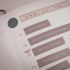 고전문학 문장 마스킹 테이프_세상을 보는 지혜 (2종1세트)