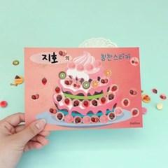 케이크 만들기 칭찬스티커