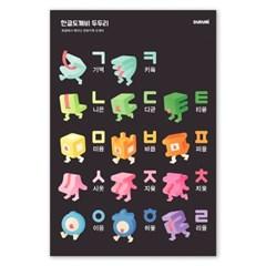 색감쏙쏙 일러스트 포스터 - 한글도깨비 유아포스터 아기학습 벽보