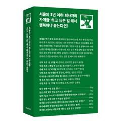 서울의3년이하 퇴사자의가게들: 하고싶은 일해서 행복하냐묻는다면?