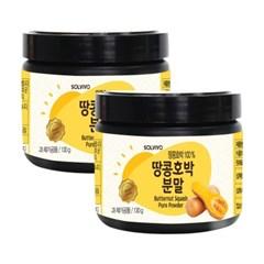 쏠비보 땅콩호박 분말 가루 파우더 130g 2통_(1107377)