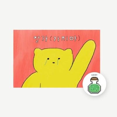 '잘가(가지마)'엽서 + 핀 뱃지