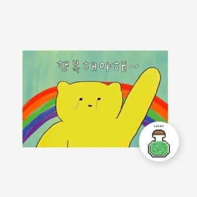 '행복해야해~'엽서 + 핀 뱃지