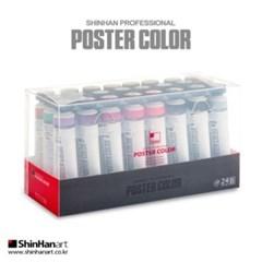신한 튜브형 포스터칼라세트 40ml 24색B 미술용품