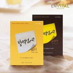 엔바이탈 밥먹었어 쿠키 2종(버터맛/카카오맛) 5봉