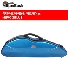 바이올린케이스 미텐바흐 MBVC-2BLUE 하드케이스