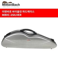 바이올린케이스 미텐바흐 MBVC-2SILVER