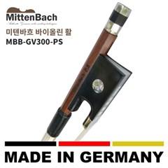 미텐바흐 바이올린 활 MBB-GV300PS 독일제