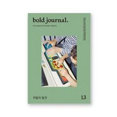 볼드저널 Bold journal  ISSUE NO.13 - 주말의 발견