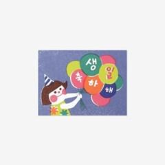 생일축하해 걸 스티커(5장,낱개로 10개)