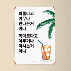 유니크 인테리어 디자인 포스터 M 아무거나 마시는거 아냐 카페