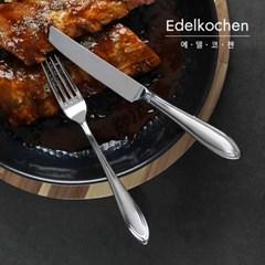 [에델코첸] 에델코첸 바제 양식기 세트 20pcs