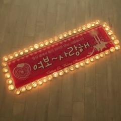 현수막 촛불 이벤트 (여보사랑해)_(301717090)