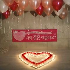 촛불 이벤트세트 (나랑결혼해줄래)_(301717116)