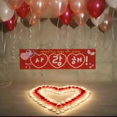 촛불 이벤트세트 (사랑해)_(301717117)
