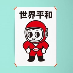 유니크 인테리어 디자인 포스터 M 세계평화