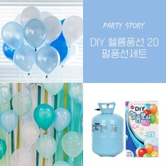 DIY 헬륨풍선 20개용+펄풍선세트 헬륨가스 풍선리본_(1335597)