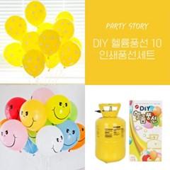 DIY 헬륨풍선 10개용+인쇄풍선세트 헬륨가스 풍선리본_(1335595)