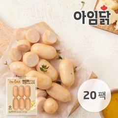 [아임닭] 고다 모짜렐라 치즈 닭가슴살 비엔나소시지 20팩