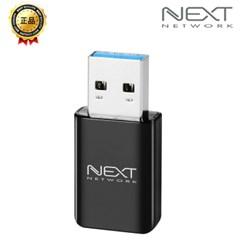 무선랜카드 USB3.0 11AC 듀얼밴드 내장형 NEXT 1201AC