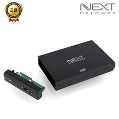 외장하드케이스 USB3.0 3.5인치 NEXT 350U3